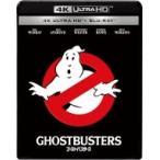 ゴーストバスターズ(4K ULTRA HD+Blu−ray Disc)/ビル・マーレイ,ダン・エイクロイド(出演、脚本),ハロルド・ライミス(出演、脚本