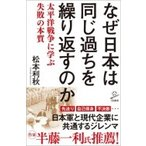 なぜ日本は同じ過ちを繰り返すのか 太平洋戦争に学ぶ失敗の本質 SB新書 / 松本利秋  〔新書〕