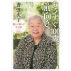 もうすぐ100歳 前向き  豊かに暮らす生活術  文春文庫