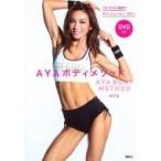 AYAボディメソッド DVD 1日15分2週間でタフ×ビューティ・ボディ / AYA (クロスフィットトレーナー) 〔本〕