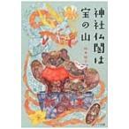 神社仏閣は宝の山 / 桜井識子  〔本〕