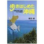 歩きはじめた沖縄 沖縄の自然と歴史、そして辺野古 / 緒方修  〔本〕