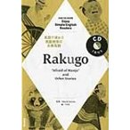 Rakugo -afraid Of Manju And Other Stories- Nhk Cd Book Enjoy Simple English Readers:  語学シリーズ / Daniel Stewart  〔ムック〕
