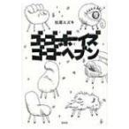 ゴーゴーボーイズ ゴーゴーヘブン / 松尾スズキ  〔本〕