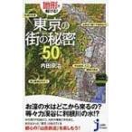 地形で解ける!東京の街の秘密50 じっぴコンパクト新書 / 内田宗治  〔新書〕