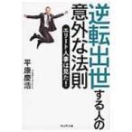 逆転出世する人の意外な法則 / 平康慶浩  〔本〕