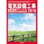 電気設備工事積算実務マニュアル 2016 / Books2  〔本〕