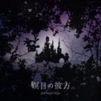 やなぎなぎ / 瞑目の彼方 (+DVD)【初回限定盤】  〔CD Maxi〕