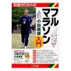 知識ゼロからのフルマラソン入門 / 小出義雄  〔本〕