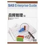 SAS Enterprise Guide 品質管理編 / Sas Institute Japan  〔本〕