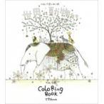世界の動物たち アフリカの動物編 かめいち堂coloring Book 2 / かめいち堂  〔ムック〕