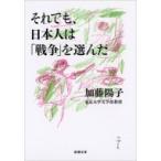 それでも、日本人は「戦争」を選んだ 新潮文庫 / 加藤陽子  〔文庫〕