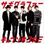 キュウソネコカミ / サギグラファー  〔CD Maxi〕