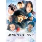 「星ガ丘ワンダーランド」スタンダード・エディション  〔DVD〕