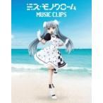 ミス モノクローム (Cv: 堀江由衣) / ミス・モノクローム MUSIC CLIPS  〔DVD〕