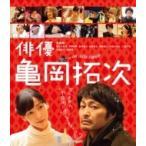 映画 (Movie) / 俳優 亀岡拓次 Blu-ray通常版  〔BLU-RAY DISC〕