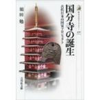 国分寺の誕生 古代日本の国家プロジェクト 歴史文化ライブラリー / 須田勉  〔全集・双書〕