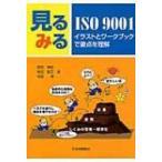 見るみるISO9001 イラストとワークブックで要点を理解 / 深田博史  〔本〕