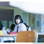 欅坂46 / 世界には愛しかない (+DVD)【TYPE-A】  〔CD Maxi〕