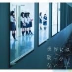 欅坂46 / 世界には愛しかない (+DVD)【TYPE-C】  〔CD Maxi〕