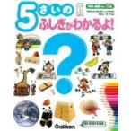 ショッピングさい 5さいのふしぎがわかるよ! 学研の図鑑 for Kids / 横山洋子  〔図鑑〕