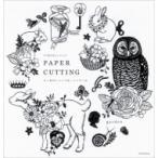 切り絵作家gardenのPAPER CUTTING 花と動物たちと可愛いもの切り絵 / Garden (切り絵作家)  〔本〕