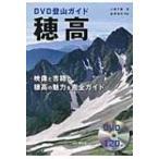 DVD登山ガイド 穂高 / 小林千穂  〔本〕