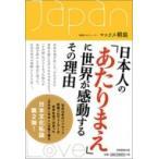 日本人の「あたりまえ」に世界が感動するその理由 / マックス桐島  〔本〕