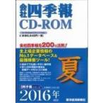会社四季報cd-rom 2016 3集 Win版 / 書籍  〔本〕