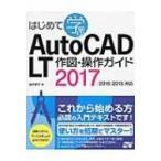はじめて学ぶAutoCAD LT 作図・操作ガイド2017 / 2016 / 2015対応 / 鈴木孝子(CADインストラクター)  〔本〕