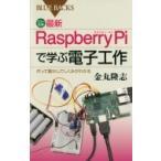 カラー図解 最新 Raspberry Piで学ぶ電子工作 作って動かしてしくみがわかる ブルーバックス / 金丸隆志  〔