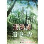 追憶の森  〔BLU-RAY DISC〕