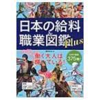 日本の給料 & 職業図鑑Plus / 給料BANK  〔本〕