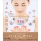 日本の伝統行事 Japanese Traditional Events / 村上龍  〔本〕