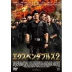 エクスペンダブルズ2  〔DVD〕