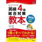 英検4級総合対策教本 / 旺文社  〔本〕