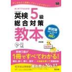 英検5級総合対策教本 / 旺文社  〔本〕