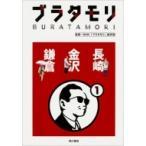 ブラタモリ 1 長崎 金沢 鎌倉 / NHKブラタモリ制作班  〔本〕