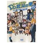 Dd北斗の拳 8 ゼノンコミックス / KAJIO  〔コミック〕