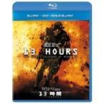 13時間 ベンガジの秘密の兵士 ブルーレイ+DVD+ボーナスブルーレイ(3枚組セット)  〔BLU-RAY DISC〕