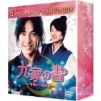 九家(クガ)の書 〜千年に一度の恋〜 <コンプリート・シンプルDVD-BOX>  〔DVD〕