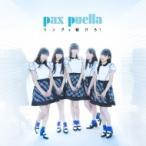 パクスプエラ (pax puella) / リングを駆けろ! (+DVD)【Type-A】  〔CD Maxi〕