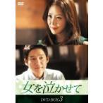 女を泣かせて DVD-BOX3  〔DVD〕