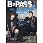 B PASS 2016年 8月号 / B-PASS編集部  〔雑誌〕