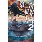 第三次世界大戦 2 連合艦隊出撃す C・NOVELS / 大石英司  〔新書〕