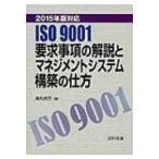 ISO9001要求事項の解説とマネジメントシステム構築の仕方 2015年版対応 / 福丸典芳  〔単行本〕