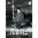 隠密剣士第2部 HDリマスター版 Vol.1  〔DVD〕