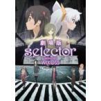 「劇場版selector destructed WIXOSS」<初回仕様カード付>  〔DVD〕