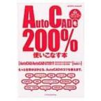Auto Cadを200%使いこなす本 2017対応 エクスナレッジムック / 阿部秀之  〔ムック〕