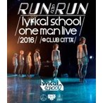 lyrical school / -RUN and RUN-lyrical school one man live 2016@CLUB CITTA' (Blu-ray)  〔BLU-RAY DISC〕
